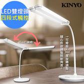 【KINYO】活動式雙燈管LED檯燈/桌燈(PLED-427)雙頭觸控