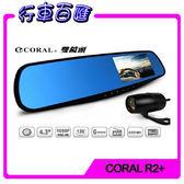 【送16G】 CORAL R2+ 前後雙錄 後視鏡型行車紀錄器 FULL HD 1080P 4.3吋螢幕 另 F205 J600