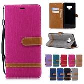 三星 Note9 Note8 牛仔撞色 皮套 掀蓋殼 手機皮套 插卡 支架 磁扣 掛繩 保護套
