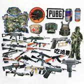 店長推薦30貼絕地求生貼紙武器吃雞貼紙98k三級頭盔M416行李箱筆記本貼畫