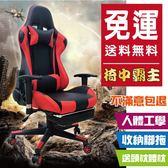 FDW【JR032】新品下殺免運*多功能人體工學電競椅中霸主/電腦椅/辦公椅/賽車椅/工作椅