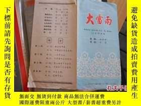 二手書博民逛書店罕見戲單上海滬劇團二團演出[大雷雨]Y21619