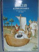 【書寶二手書T6/歷史_GKK】絲綢之路-東方和西方的交流傳奇_Jean-Pierre Drege
