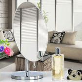 化妝鏡橢圓鏡子台式自由調節橢圓高清鏡面化妝鏡梳妝鏡子免運直出 交換禮物
