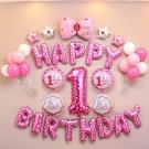 【周歲女寶生日氣球套餐組】附打氣筒+膠帶 派對布置 生日氣球 聚會 慶祝 DIY 週歲派對 [百貨通]