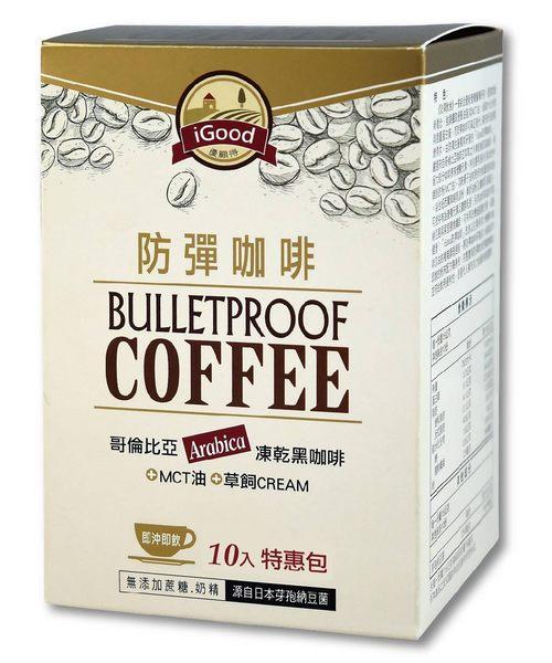 iGood 防彈咖啡 【原廠公司貨】