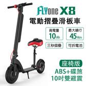 FLYone X8 座椅版 10吋雙避震10AH高電量 ABS+碟煞折疊式LED大燈電動滑板車