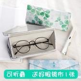 折疊眼鏡盒ins不走尋常路便攜少女心