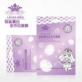 【勞拉‧蜜兒】蠶絲蛋白緊緻彈力面膜(10入)