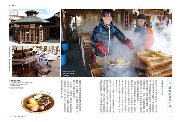 日本・三日秘境: 6種心境之旅×13個沿途絕無僅有的風景,一場愛的魔幻旅行!