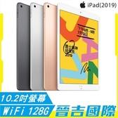 【晉吉國際】Apple iPad 10.2吋 2019 WiFi 128G 平板電腦《送三折平板皮套+玻璃保貼+充電線》