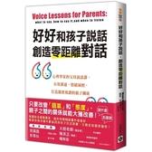 好好和孩子說話,創造零距離對話:心理學家的父母說話課,有效溝通、情緒減壓,打造親