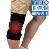 NITTO 日陶醫療用 膝部 熱敷墊 WMD1820送CORKCICLE三層真空易口瓶270ml顏色隨機