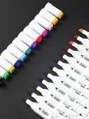 馬克筆套裝學生用手繪膚色套裝繪畫60 80全套204色彩筆