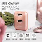 Avier 4.8A USB 電源供應器 充電頭 (USB A雙孔) 玫瑰金