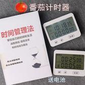 定時器 番茄計時器時間管理學生提醒自動循環靜音震動番茄鐘工作法自定義 俏女孩