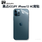 黑占iCCUPY 霧面 HC背貼 iPhone 12 Pro Max i12 mini 保護膜 機身貼 背膜 背貼