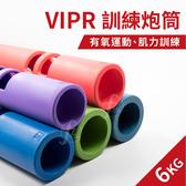 【6KG】ViPR訓練炮筒/健身炮筒/能量管/負重訓練/健身橡膠筒/平衡訓練