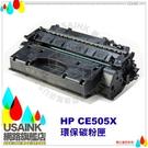 USAINK~HP CE505X / 05X / CE505 高容量黑色相容碳粉匣  適用機型:LaserJet P2055d /P2055dn /P2055x