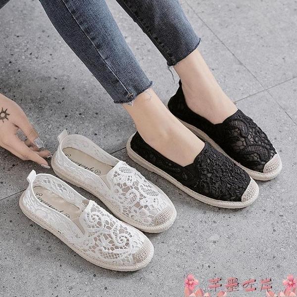 漁夫鞋2021夏季草編漁夫鞋女平底老北京布鞋蕾絲網面鏤空一腳蹬懶人單鞋 芊墨 618大促