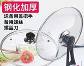 鍋蓋鋼化玻璃鍋蓋家用大小炒鍋炒菜蒸鍋通用把手30cm32cm透明蓋子 芊惠衣屋新品