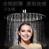 8寸超薄不銹鋼花灑頂噴頭浴室淋浴器噴頭淋浴大花灑頭蓬蓬頭 潮流衣舍