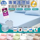 I-JIA Bedding-MIT專利100%防水抗菌保潔墊-雙人加大天空藍