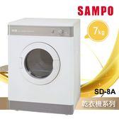 【SAMPO聲寶】7公斤乾衣機SD-8A