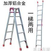 加厚鋁合金梯子家用折疊一字直梯伸縮爬梯樓梯人字梯合梯兩用梯子CY  自由角落