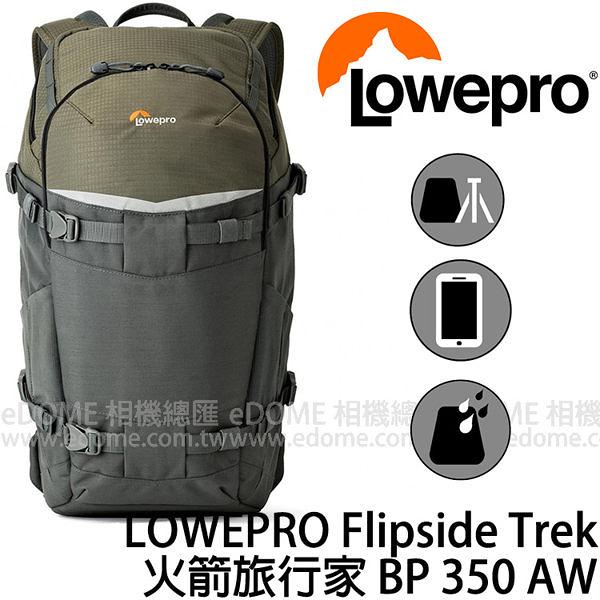 LOWEPRO 羅普 Flipside Trek BP 350 AW 火箭旅行家 (6期0利率 免運 台閔公司貨) 火箭手旅行家 相機包 LP37015
