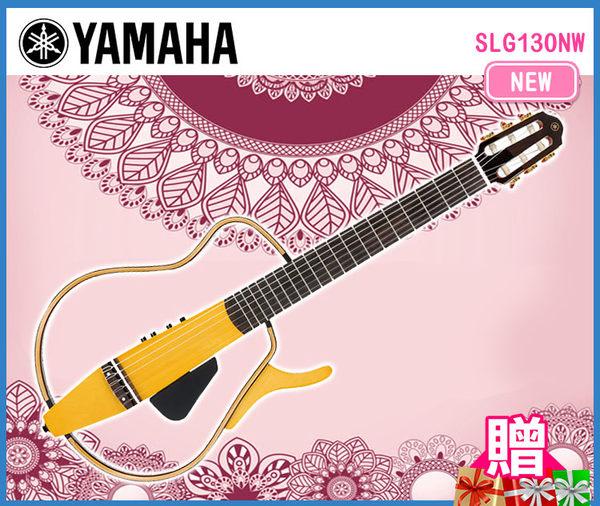 【小麥老師 樂器館】(免運附發票) !! 山葉 Yamaha SLG130NW 靜音吉他 古典吉他 cxx1