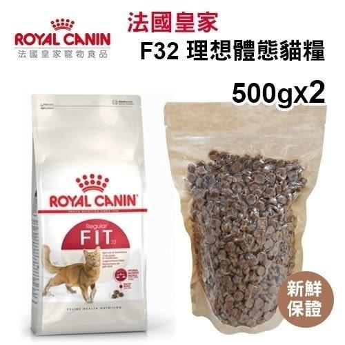 *WANG*【2包組】法國皇家F32 理想體態成貓飼料 500g【分裝體驗包(真空包)】