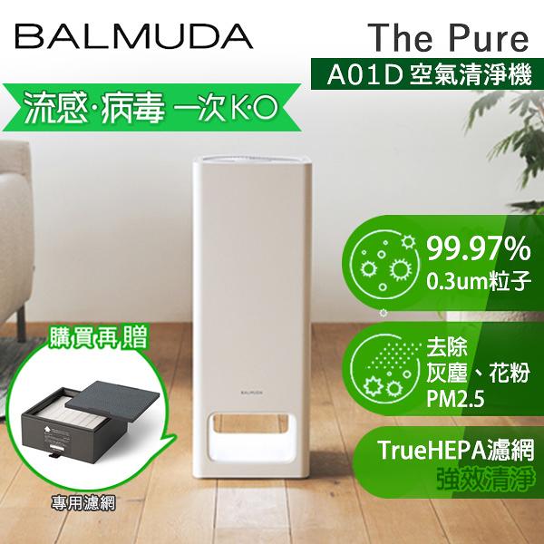 【贈濾網】BALMUDA The Pure A01D  百慕達 空氣清淨機 白色 公司貨