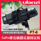 【PT-6】GoPro 手機穩定器轉接板 麥克風 Ulanzi 延伸配件 Hero8 7 6 5 用 飛宇 智雲 DJI