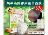 【盒裝】依洛嘉 蝸牛燕窩膠原蛋白面膜(5入)  潤澤乾燥角質 晶凍式面膜 ELG-70207