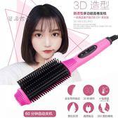 直髮梳女人家用自動捲髮棒兩用直捲不傷髮韓國學生內扣短髮神器懶人直髮雙11最後一天八折
