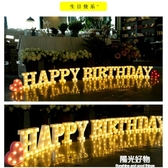 led裝飾燈英文燈婚慶佈置櫥窗字母燈LED數字燈道具表白求婚生日派對 NMS陽光好物