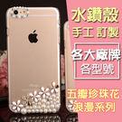華碩 華為 LG Zenfone4 小米6 Max 紅米note4x G6 P10 nova lite 手機殼 水鑽殼 客製化 訂做 五瓣珍珠花