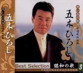昭和的歌 原唱名曲全集3 五木宏 CD 免運 (購潮8)