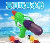 現貨 兒童水槍玩具夏季沙灘戲水抽拉式漂流成人男女孩寶寶噴射玩呲水炮 射擊遊戲 玩具水槍