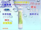 ~巡航淨水~TK 卡式PP 棉質濾心淨水器電解水機飲水機濾水器過濾器除泥除雜質貨號B2532