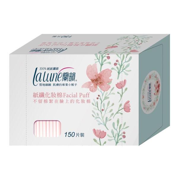 蘭韻紙纖化妝棉150片3盒(屈臣氏專用)