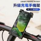 【手機架】單車用 機車用導航後照鏡支架 自行車手機座 360度旋轉一鍵鎖死 可充電支架