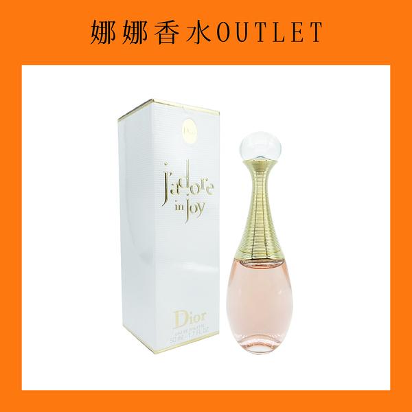 Dior 迪奧 J'Adore in joy 愉悅女性淡香水 50ml【娜娜OUTLET】