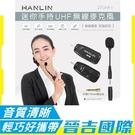 【晉吉國際】HANLIN 2TUHF+ 迷你手持UHF無線麥克風