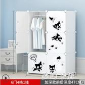 簡易衣柜臥室防塵組裝塑料簡約現代家用布衣柜 QW7635『夢幻家居』