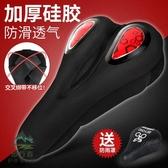 自行車坐墊套腳踏車座墊硅膠加厚柔軟舒適海綿防滑坐套配件【步行者戶外生活館】