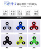 【SZ61】指尖陀螺edc手指陀螺 三葉指間螺旋成人減壓指尖螺旋兒童玩具