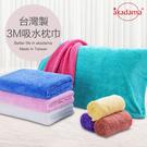 akadama 3M枕巾 小浴巾 超吸水柔軟 不掉棉絮 開纖紗 台灣製造