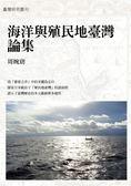 (二手書)海洋與殖民地臺灣論集